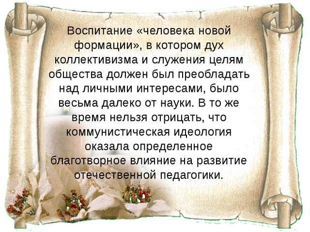 Воспитание«человека новой формации», в котором дух коллективизма и служения...
