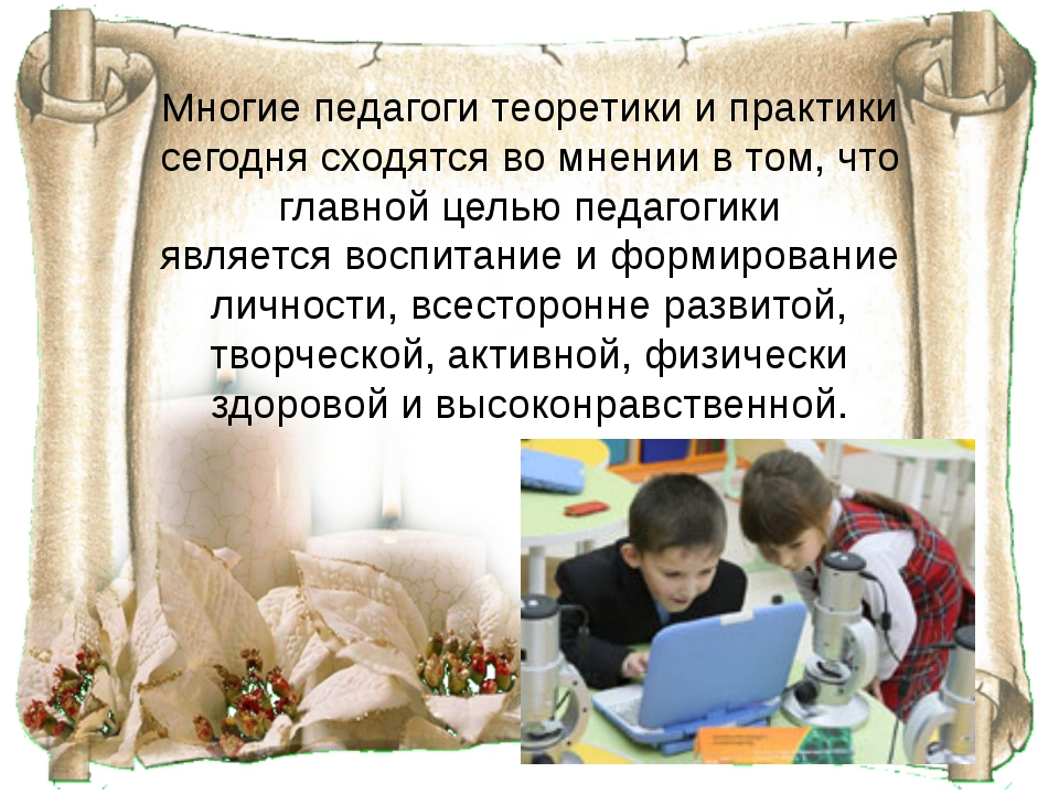 Многие педагоги теоретики и практики сегодня сходятся во мнении в том, что гл...