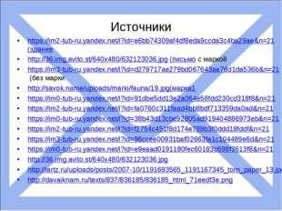 Источники https://im2-tub-ru.yandex.net/i?id=e6bb74309af4df8eda9ccda3c4ba29ae