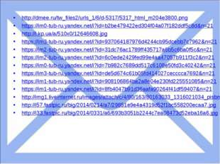 http://dmee.ru/tw_files2/urls_1/6/d-5317/5317_html_m204e3800.png https://im0-