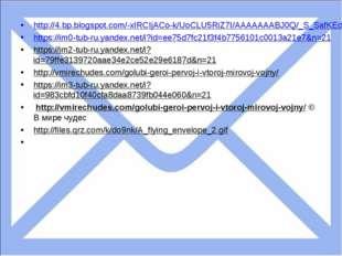 http://4.bp.blogspot.com/-xIRCIjACo-k/UoCLU5RiZ7I/AAAAAAABJ0Q/_S_SafKEdxY/s16