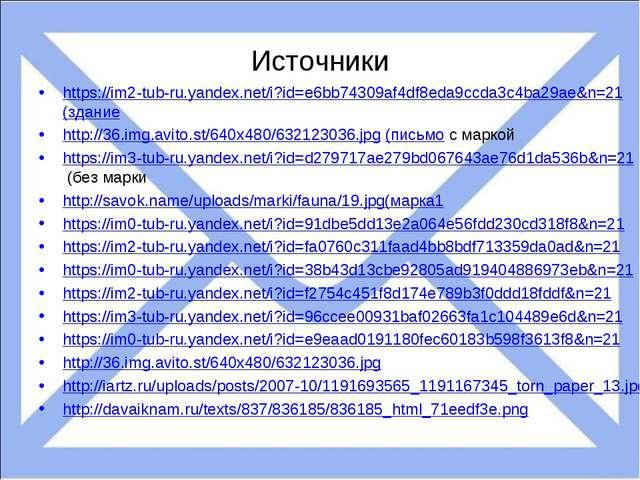 Источники https://im2-tub-ru.yandex.net/i?id=e6bb74309af4df8eda9ccda3c4ba29ae...