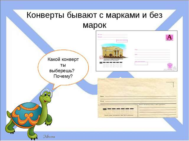 Конверты бывают с марками и без марок Какой конверт ты выберешь? Почему?