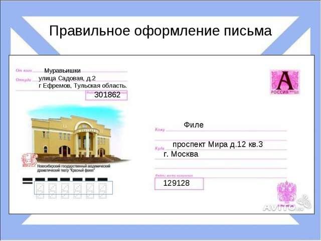 Правильное оформление письма 301862 Муравьишки улица Садовая, д.2 г Ефремов,...