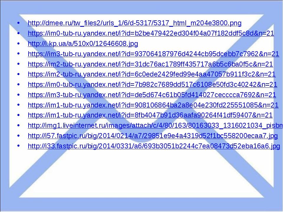 http://dmee.ru/tw_files2/urls_1/6/d-5317/5317_html_m204e3800.png https://im0-...
