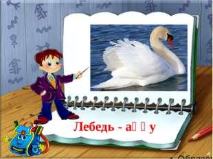 Лебедь - аққу