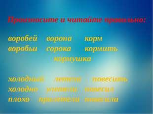 Произносите и читайте правильно: воробейворонакорм воробьисорокакорми