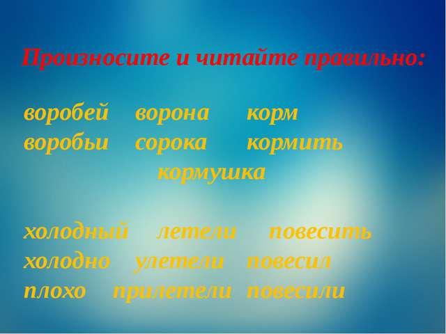 Произносите и читайте правильно: воробейворонакорм воробьисорокакорми...