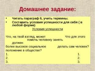 Домашнее задание: Читать параграф 6, учить термины. Составить условия успешно