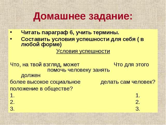 Домашнее задание: Читать параграф 6, учить термины. Составить условия успешно...
