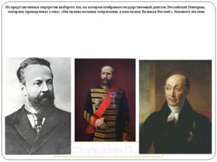Столыпин П.А. Из представленных портретов выберете тот, на котором изображен