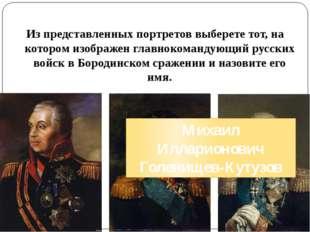 Из представленных портретов выберете тот, на котором изображен главнокомандую