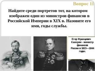 Найдите среди портретов тот, на котором изображен один из министров финансов