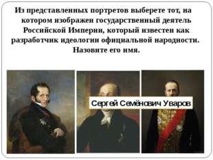 Из представленных портретов выберете тот, на котором изображен государственн