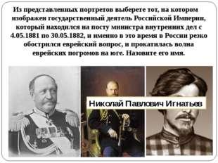 Из представленных портретов выберете тот, на котором изображен государственны