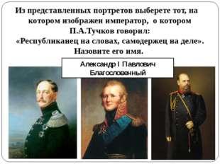 Из представленных портретов выберете тот, на котором изображен император, о