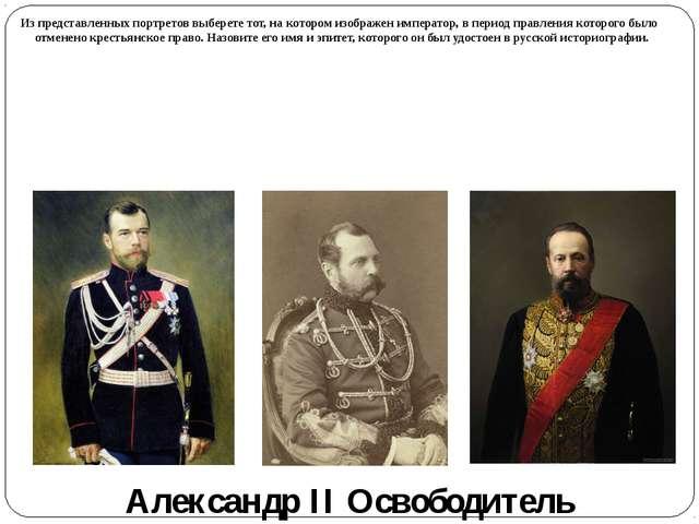 Александр II Освободитель Из представленных портретов выберете тот, на которо...