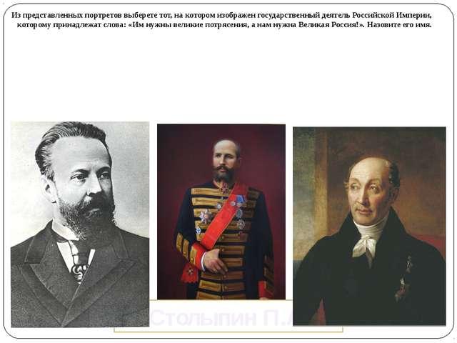 Столыпин П.А. Из представленных портретов выберете тот, на котором изображен...