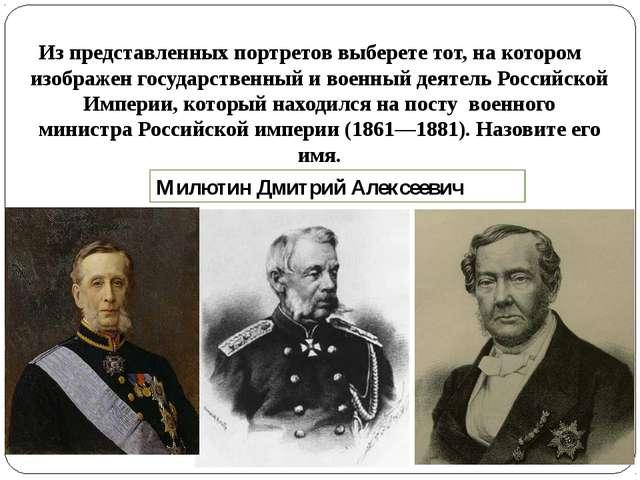 Из представленных портретов выберете тот, на котором изображен государственны...