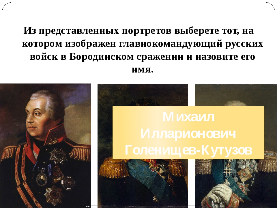 Из представленных портретов выберете тот, на котором изображен главнокомандую...