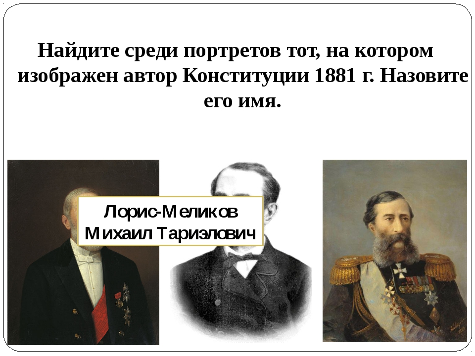 Найдите среди портретов тот, на котором изображен автор Конституции 1881 г. Н...