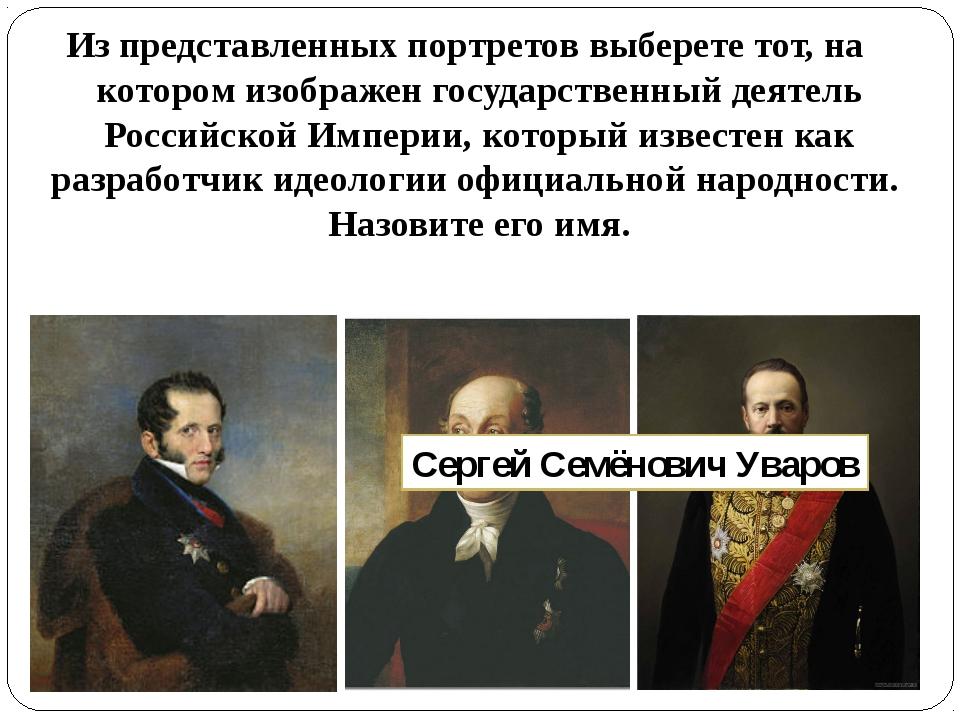 Из представленных портретов выберете тот, на котором изображен государственн...