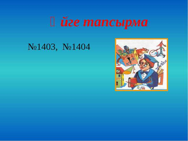 Үйге тапсырма №1403, №1404
