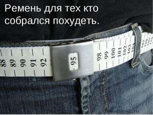 Ремень для тех кто собрался похудеть.