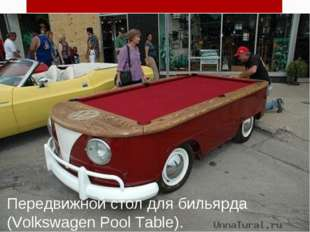 Передвижной стол для бильярда (Volkswagen Pool Table).