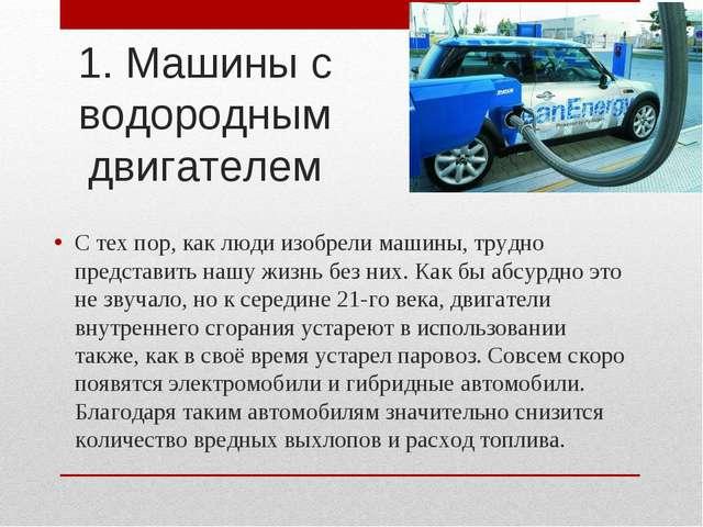 1. Машины с водородным двигателем С тех пор, как люди изобрели машины, трудно...