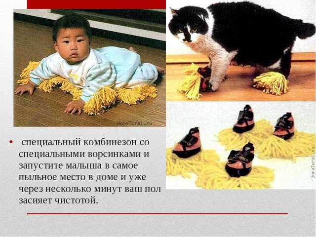 специальный комбинезон со специальными ворсинками и запустите малыша в самое...