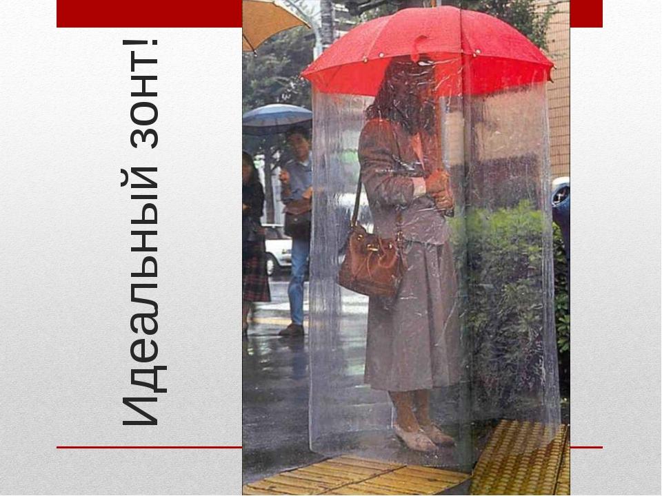 Идеальный зонт!