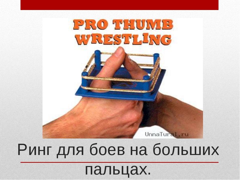 Ринг для боев на больших пальцах.