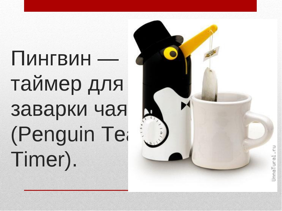 Пингвин — таймер для заварки чая (Penguin Tea Timer).