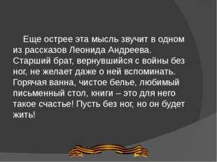 Еще острее эта мысль звучит в одном из рассказов Леонида Андреева. Старший б
