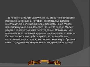 В повести Виталия Закруткина «Матерь человеческая» изображена женщина, котор