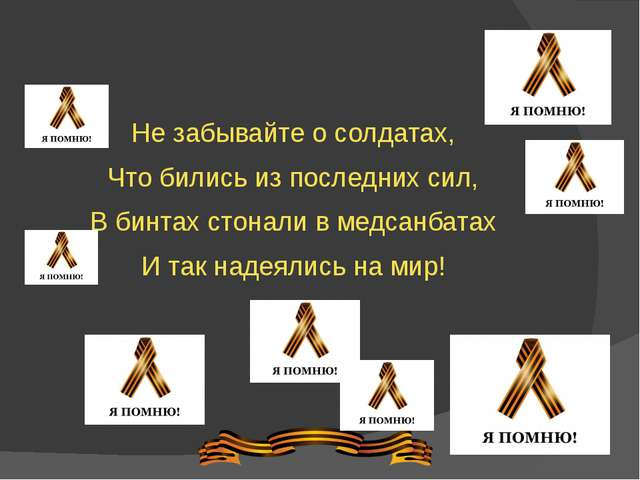 Не забывайте о солдатах, Что бились из последних сил, В бинтах стонали в мед...