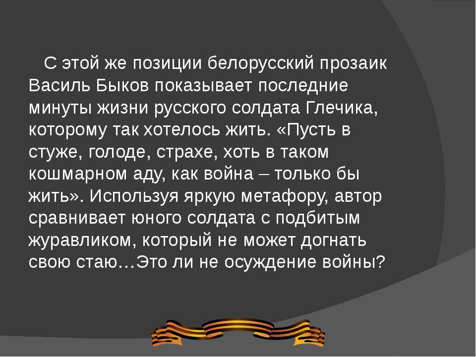 С этой же позиции белорусский прозаик Василь Быков показывает последние мину...