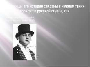 Страницы его истории связаны с именам таких корифеев русской сцены, как Алекс