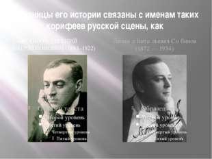 Страницы его истории связаны с именам таких корифеев русской сцены, как ВАХТА