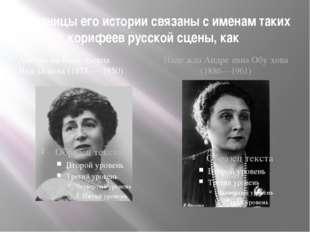 Страницы его истории связаны с именам таких корифеев русской сцены, как Антон