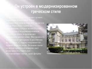 """Он устроен в модернизированном греческом стиле """"Городской театр составляет лу"""