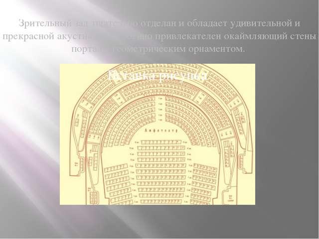 Зрительный зал тщательно отделан и обладает удивительной и прекрасной акусти...