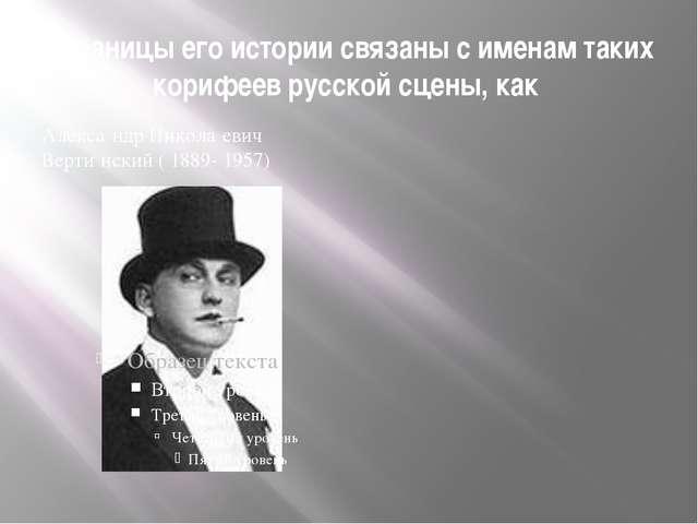 Страницы его истории связаны с именам таких корифеев русской сцены, как Алекс...
