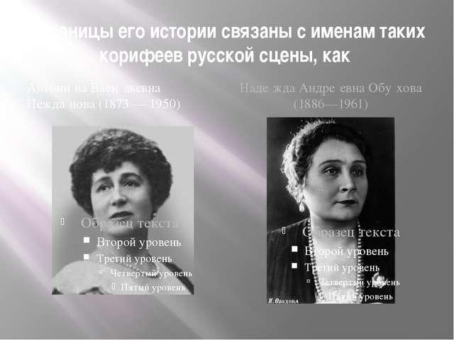 Страницы его истории связаны с именам таких корифеев русской сцены, как Антон...