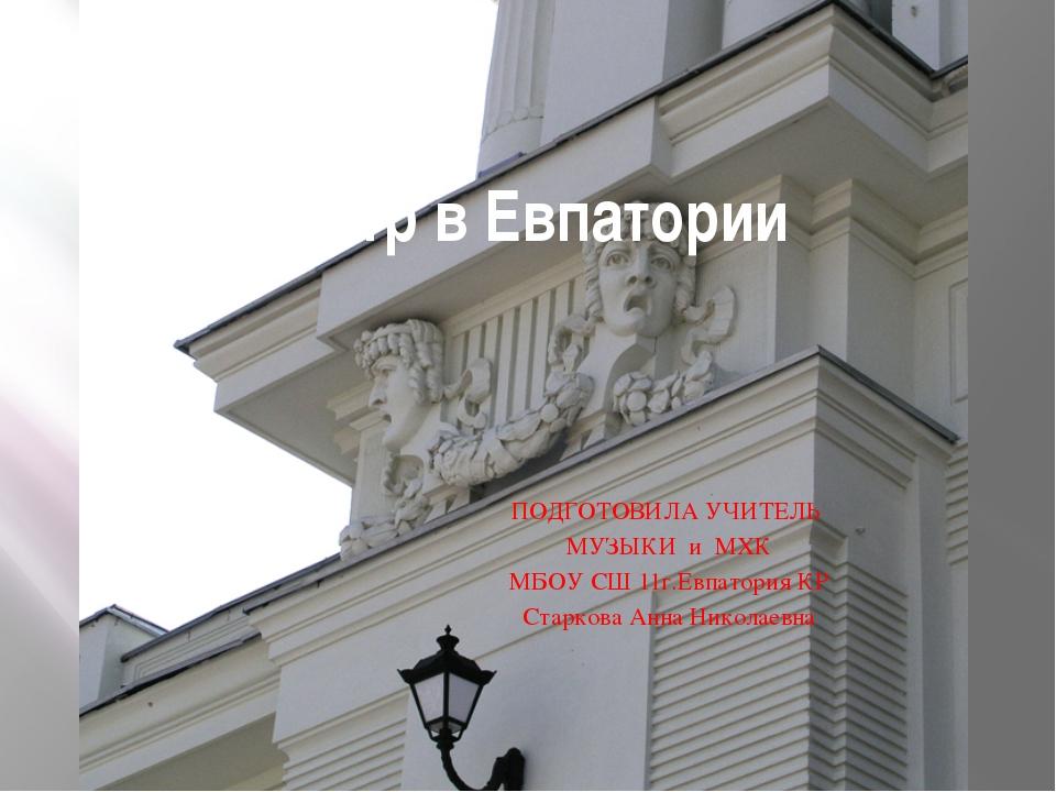 Театр в Евпатории ПОДГОТОВИЛА УЧИТЕЛЬ МУЗЫКИ и МХК МБОУ СШ 11г.Евпатория КР С...