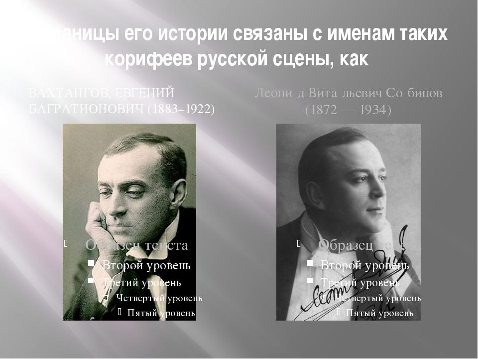 Страницы его истории связаны с именам таких корифеев русской сцены, как ВАХТА...