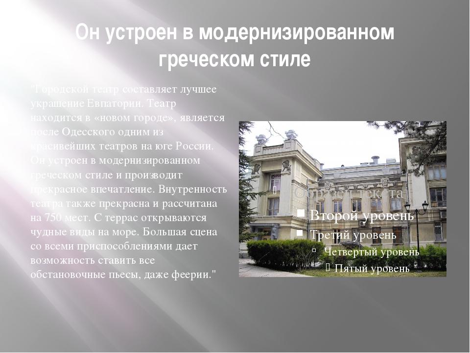 """Он устроен в модернизированном греческом стиле """"Городской театр составляет лу..."""