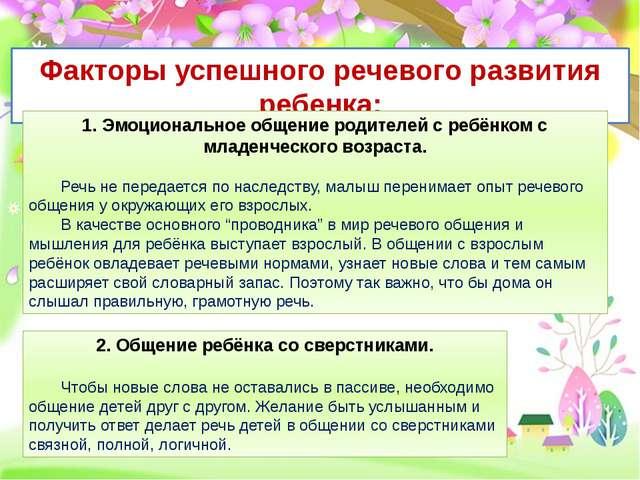 Факторы успешного речевого развития ребенка: 1. Эмоциональное общение роди...