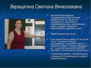Верещагина Светлана Вячеславовна Окончила Нижегородский государственный педаг